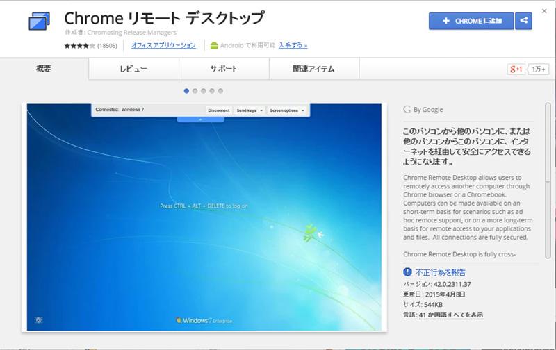 googlewebストア
