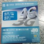 【海外SIM解説】香港・マカオでSIMカードを買う方法