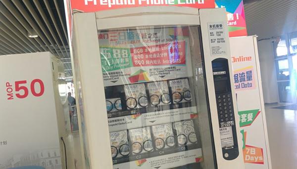 マカオのシムカード自販機