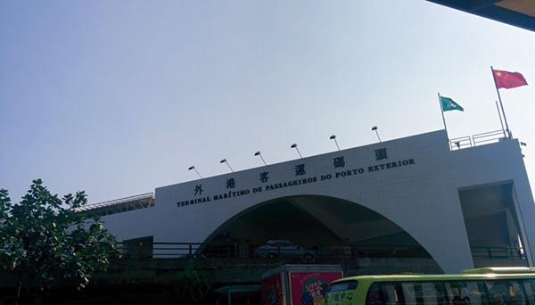 マカオ・アウターハーバーフェリーターミナル