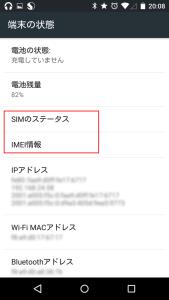 simの状態