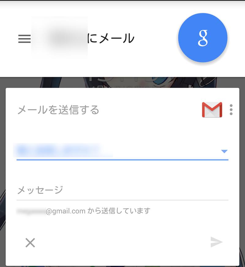 GoogleNowでメールを送る