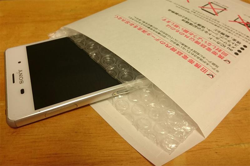 Xperiを返送。専用の封筒に入れる。