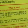ドンムアン空港でのタクシーの乗り方