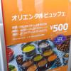 IKEA(大阪)のオリエンタルビュッフェに行ってみた。ナマステー。